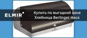 <b>Хлебница Berlinger Haus</b> Carbon <b>Metallic</b> Line BH-1350 купить ...