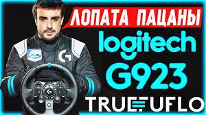 Вся ПРАВДА о игровом <b>руле Logitech G923</b> Trueforce - YouTube
