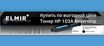 <b>Тонер HP 103A</b> Neverstop Toner Reload Kit (W1103A) купить ...