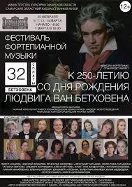 В Самаре пройдет <b>фестиваль музыки Бетховена</b> - Новости ...