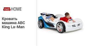 <b>Кровать машина ABC King La</b>-<b>Man</b>. Купите в mebHOME.ru!