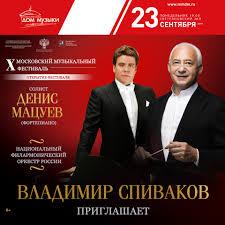 На открытии фестиваля «<b>Владимир Спиваков приглашает</b> ...