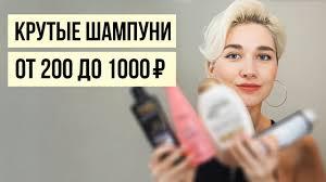 Лучшие бюджетные шампуни и <b>кондиционеры</b> до 1000 рублей ...
