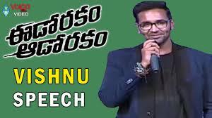 manchu vishnu speech eedo rakam aado rakam movie audio launch manchu vishnu speech eedo rakam aado rakam movie audio launch 2016