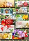 Исходники новогодних открыток