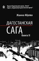 <b>Дагестанская сага</b>. Книга II скачать книгу <b>Жанны Абуевой</b> ...