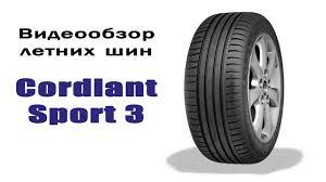 Обзор летней шины <b>Cordiant Sport 3</b> - YouTube