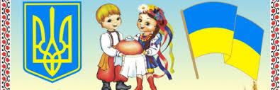 Картинки по запросу державні символи україни для дітей