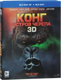 <b>Конг</b>: <b>Остров черепа</b> 3D (Blu-ray) — купить в интернет-магазине ...