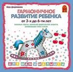 <b>Дворянинова Вера</b> - купить книги автора или заказать по почте