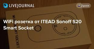 WiFi <b>розетка</b> от ITEAD <b>Sonoff S20</b> Smart Socket: 2gusia ...