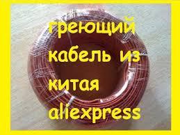 Греющий <b>кабель</b> из Китая AliExpress (ПОЖАР в конце!!!) - YouTube