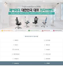 공지사항 체어리더 홈페이지 chairleader.modoo.at 오픈안내 | 체어 ...