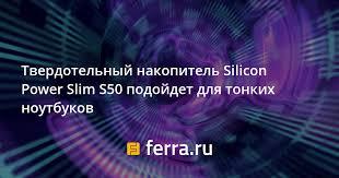 <b>Твердотельный накопитель Silicon</b> Power Slim S50 подойдет для ...