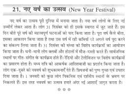 short paragraph on new year festival in hindi