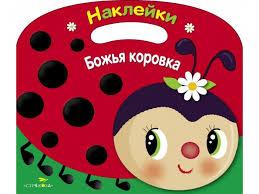 <b>Раскраска Стрекоза с</b> наклейками Божья коровка - Акушерство.Ru