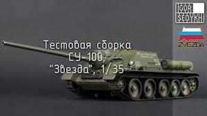 """Тестовая сборка <b>СУ</b>-<b>100</b>, """"<b>Звезда</b>"""", 1/35. Test build of <b>SU</b>-<b>100</b> ..."""