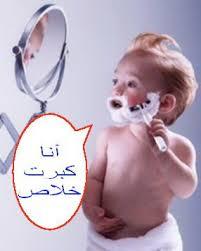طرائف الاطفال images?q=tbn:ANd9GcT