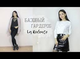 HAUL <b>Базовый</b> гардероб на зиму весну 2019 / <b>La Redoute</b> покупки