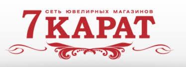Каталог ювелирных изделий и украшений в Минске - <b>7</b> Карат