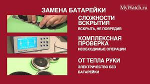 Как заменить батарейку в часах правильно - YouTube