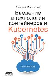 <b>Андрей Маркелов</b>, <b>Введение в</b> технологии контейнеров и ...
