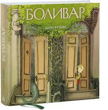 Купить <b>Рубин Ш</b>.: <b>Боливар</b> в кредит в Алматы – Kaspi Магазин