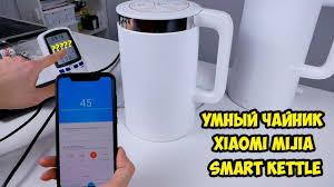 <b>Xiaomi Mijia Smart</b> kettle. Умный чайник от Xiaomi - YouTube