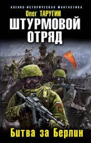 Олег <b>Таругин</b> «<b>Штурмовой отряд</b>. Битва за Берлин»