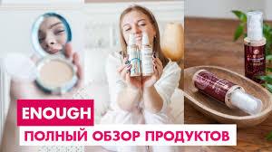 Enough <b>Collagen</b> - полный обзор продуктов - YouTube