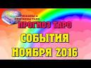 Таро гороскоп на 2016 онлайн