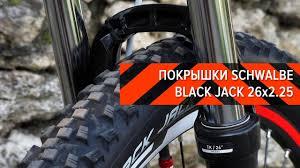 Покрышки <b>Schwalbe Black Jack</b> 26x2.25 | Вело-Обзоры - YouTube