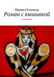 "Книга ""Роман с вышивкой. С картинками"" - <b>Ирина Викторовна</b> ..."