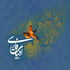 نمونه سوال ادبیات فارسی پایه دهم