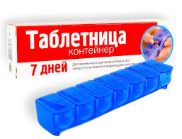 <b>Таблетница Azovmed ФораФарм</b> № 72 - 7 дней – Telegraph