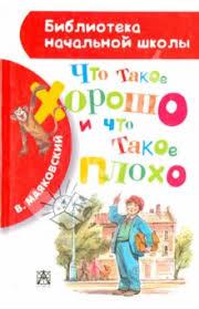 """Книга: """"Что такое хорошо и что такое плохо"""" - <b>Владимир</b> ..."""
