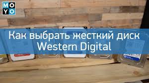 Как выбрать <b>жесткий диск Western Digital</b> - YouTube