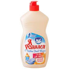 <b>Жидкость для мытья посуды</b> «Я родился» без запаха, 500 мл ...