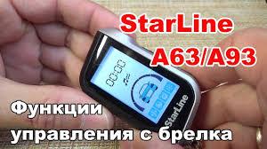 Функции управления с <b>брелка StarLine</b> А63 А93. Как ...