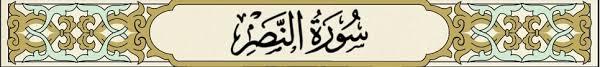 Картинки по запросу سورة النصر
