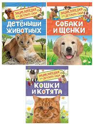 <b>Энциклопедия для</b> детского сада. Три <b>энциклопедии</b> для девочек ...