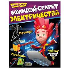 Характеристики книги <b>Фиксики</b>. Большой секрет <b>электричества</b> ...