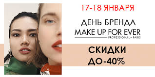 Дни бренда <b>MAKE UP FOR EVER</b>! - BEAUTY DAY BOOK