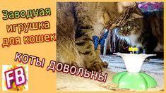 FB Игривый <b>кот</b> Еврик Простая <b>игрушка</b> для кота Палочка с ...