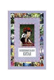 Книга <b>Волшебные</b> сказки Китая - купить в книжном интернет ...