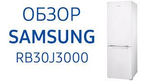 <b>Холодильник Samsung</b> RB30J3000WW (<b>RB</b>-30 J3000WW ...