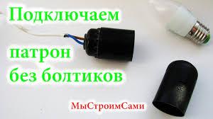 Как подключить <b>патрон</b> к проводам. Устройство <b>патрона</b> без ...
