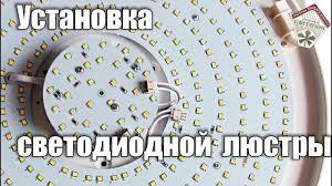 Установка <b>светодиодной</b> люстры с дистанционным ...