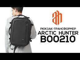Сумка-<b>рюкзак 2 в</b> 1 ARCTIC HUNTER B00210 Серый + Powerbank