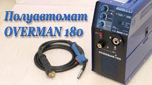 <b>Сварочный Полуавтомат Aurora</b> Pro <b>OVERMAN</b> 180 Обзор ...